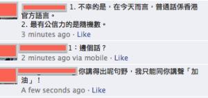 「在今天而言,普通話係香港官方語言」
