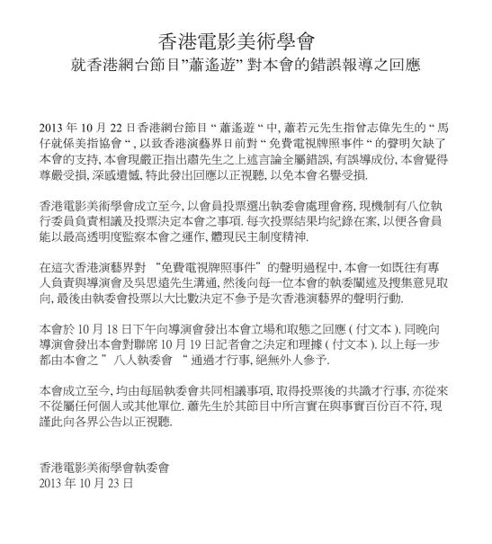 圖-3-香港電影美術學會2013-Oct-23-聲明回應