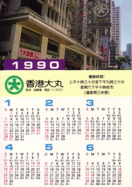 Daimaru1990Calendar_Front_600dpi